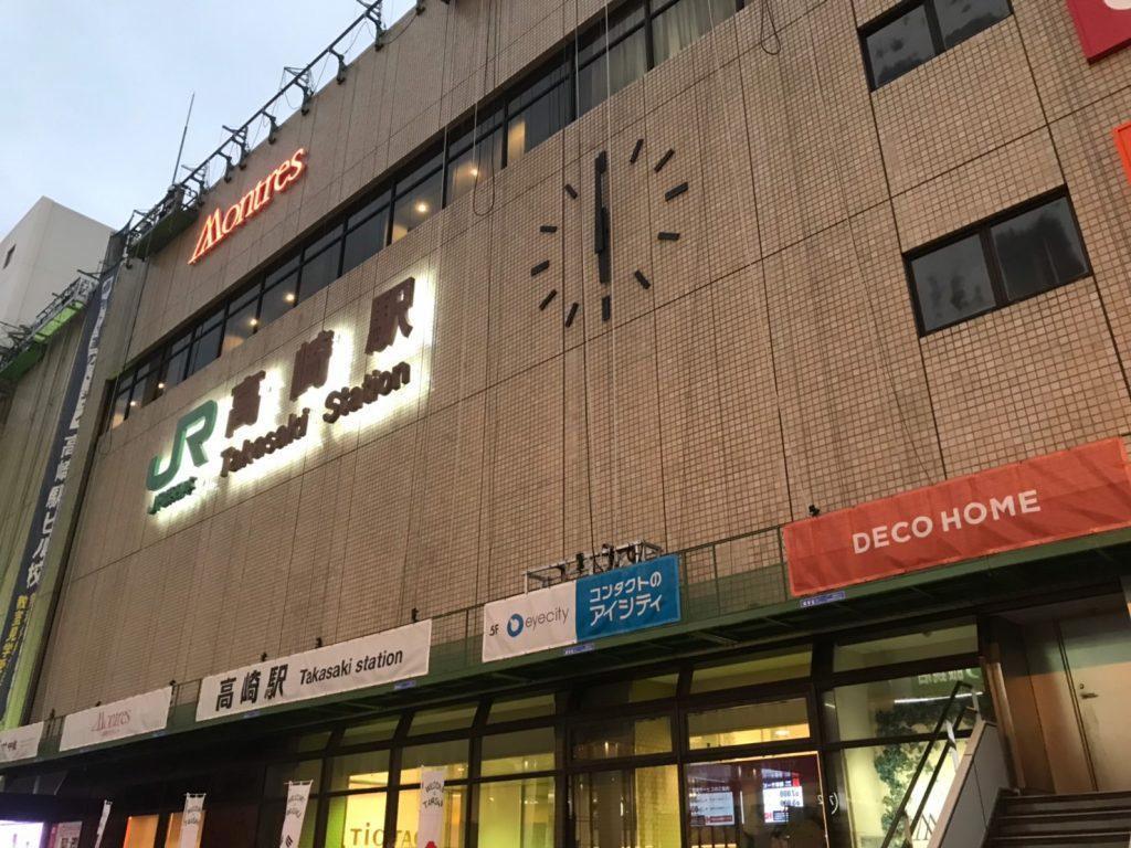 高崎駅外観