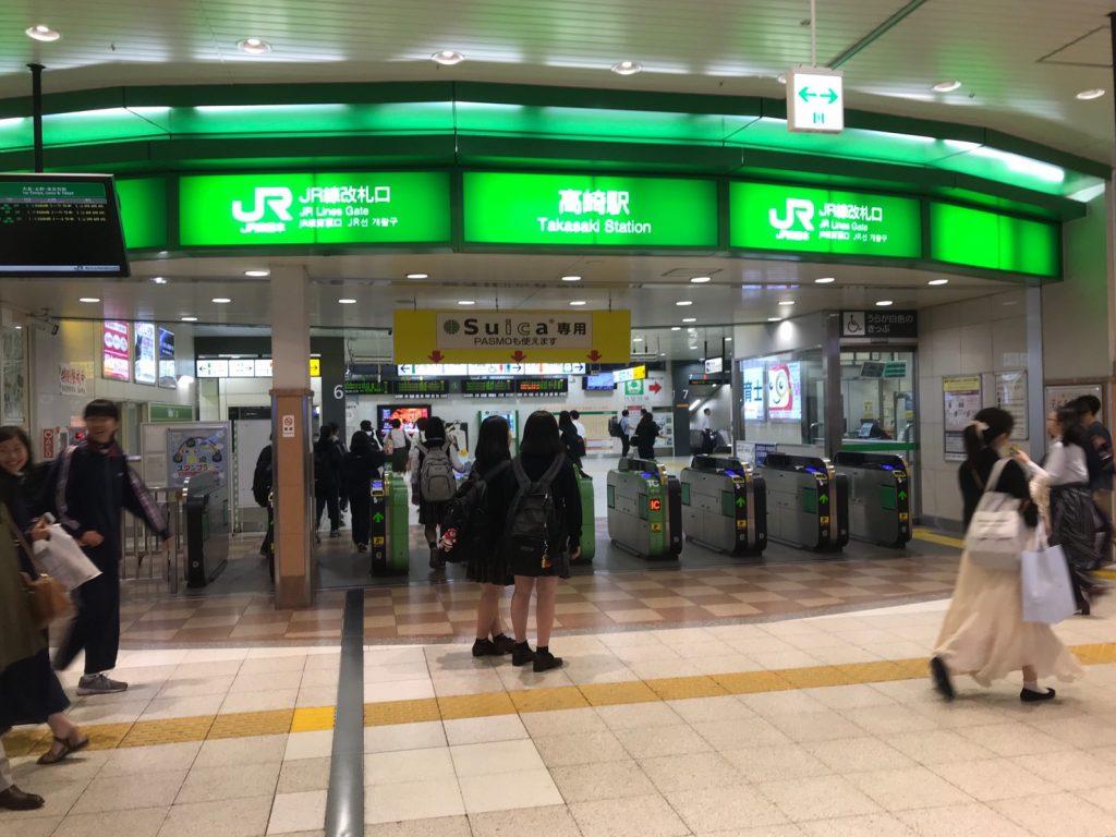 高崎駅改札