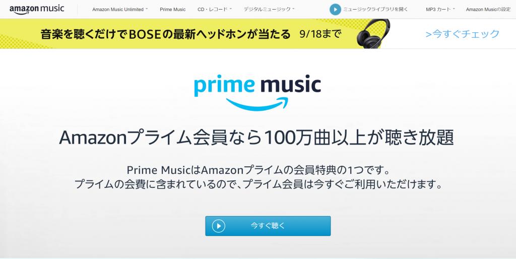 プライムミュージックのトップ画面