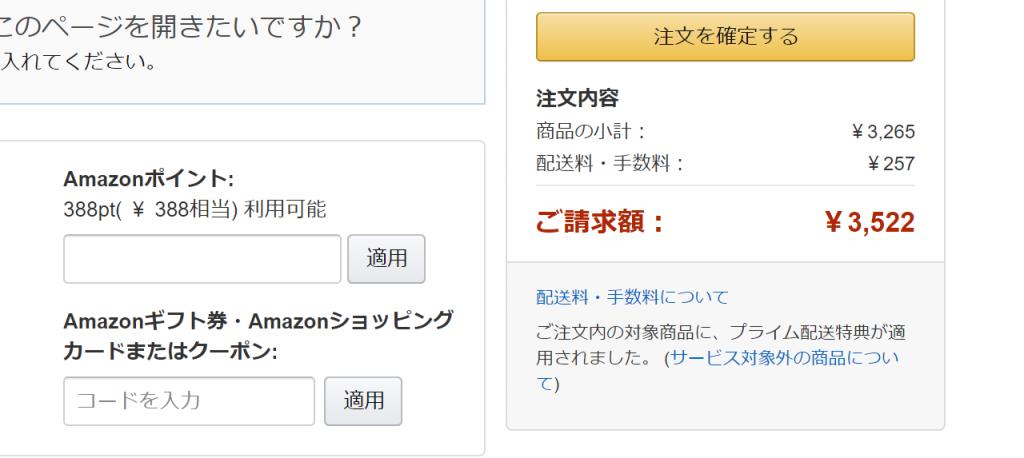 アマゾン注文画面