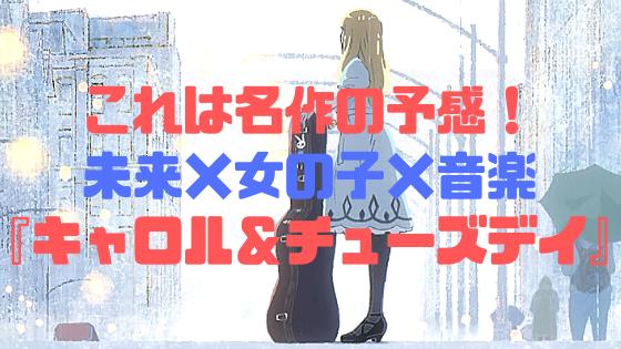 キャロル アンド チューズデー 15 話